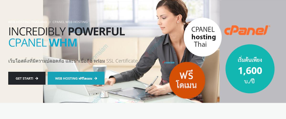 Cpanel web hosting - ฟรีโดเมนเนม - ปลอดภัยด้วยใบรับรอง SSL certificate - ระบบกรองสแปมเมล์ - Anti virus for email